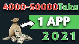 EARN 4000-50000TAKA FROM 1 APP || ONLINE EARNING || JamKosh Official || Tansin Faha screenshot 4