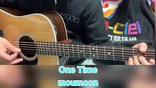 moumoonの「One Time」の伴奏(カラオケ)です。 アコースティックギターのみで演奏しました。 #moumoon #Onetime #cover #guitar.