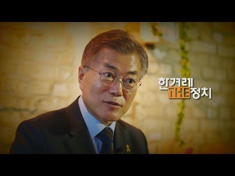 문재인 더불어민주당 후보 〈한겨레〉 인터뷰 [더정치 #59]