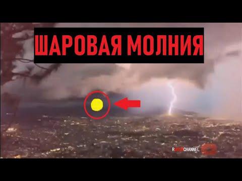Как выглядит шаровая молния фото и чем опасна видео
