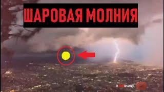 ШАРОВАЯ МОЛНИЯ ПОДБОРКА ВИДЕО 2