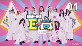 E-kou! E-girls 01 ENG SUB First of all!!!!! I'm so sorry!!!!! I'm s...