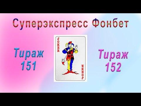 Фонбет тото 151