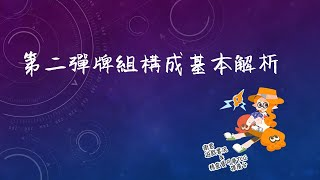 【衛君實況】PTCG 中文版新手概論--什麼是軸??
