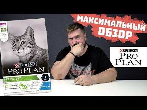 Корм Проплан для кошек ОБЗОР КОРМА Purina Pro Plan sterilised