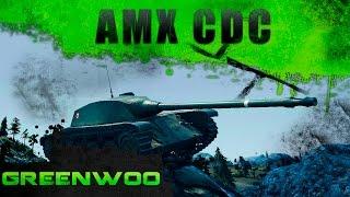 AMX CDC. Картон проносит Ласвилль.