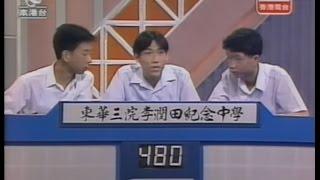 1994 年 校際時事及學術常識問答比賽 初賽