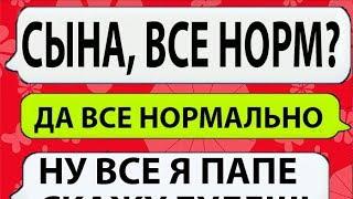 20 самых крутых смс переписок от ПОДПИСЧИКОВ