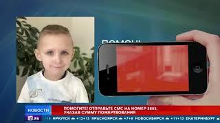 Зрители РЕН ТВ подарили шанс маленькому Егору со страшным диагнозом