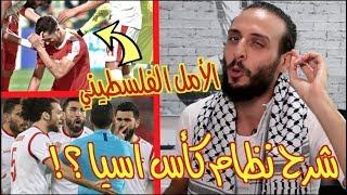شرح لقوانين البطولة ومن سيواجه من؟؟ | كيف تصعد فلسطين ؟ .. وخروج سوريا