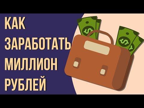 Как быстро заработать миллион рублей без вложений
