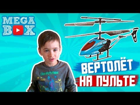 Распаковка вертолет на радиоуправлении. Радиоуправляемый вертолет Вертолет на пульте Властелин небес