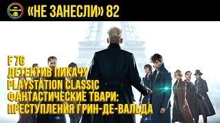 «Не занесли» 82. Fallout 76, «Фантастические твари 2» и скандал в Nintendo Russia