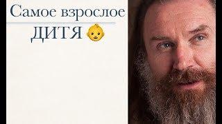 О фильме «Самое взрослое дитя»