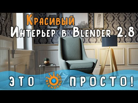 Создание интерьера в Blender 2.8|Часть 1|Настройка сцены|Для начинающих