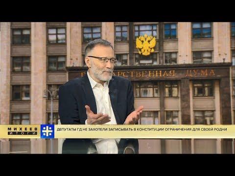 Дети и жены депутатов всегда умудрятся сбежать из России - Михеев