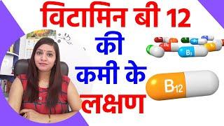 Vitamin B12 deficiency symptoms hindi | B12 की कमी से क्या होता है और B12 की कमी के लक्षण & causes
