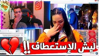 سبب طرد مريم من القناة مقلب أو حقيقة !!