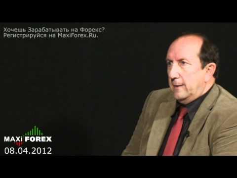 Прогноз на неделю 08.04.12 - Рынок Форекс (Forex) - MaxiForex - HD