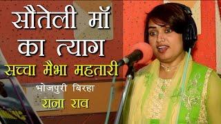 HD Superhit Bhojpuri Birha 2016 - Sauteli Maa Ka Tyag(Saccha Maibha Mahtari) - Rana Rao.