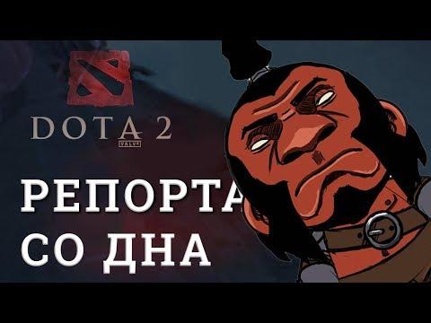 видео: dota 2 Репортажи со дна #162