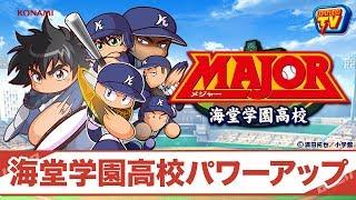 パワプロTV   MAJOR 海堂学園高校パワーアップ (2018.02.25) thumbnail