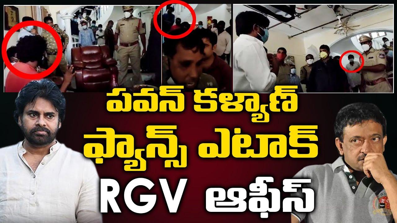 Download Pawan Kalyan Fans Huge Fight in RGV Office | #RGV | Ram Gopal Varma Vs Pawan Kalyan |YOYO TV Channel