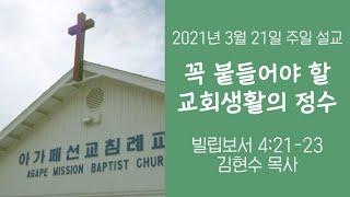 2021 0321 | 꼭 붙들어야 할 교회 생활의 정수 | 빌립보서 4:21-23 | 김현수 목사