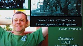 """Финал проекта """"Практическая помощь в поиске сослуживцев, однополчан"""". ГСВГ, ЗГВ."""