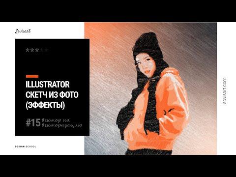 #17 Как сделать скетч из фото в Illustrator / How To Make A Pencil Sketch From A Photo