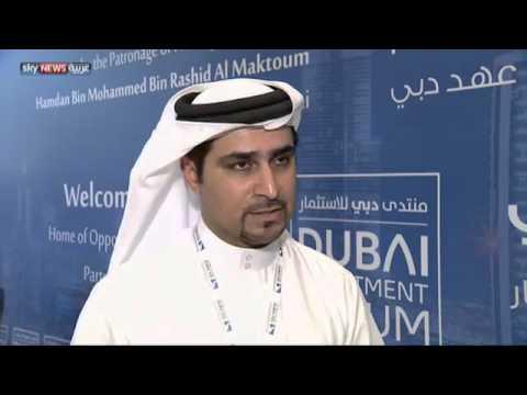 Dubai Investment Forum 2015