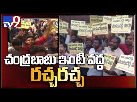 Macherla Chalama Reddy activists protest at AP CM house - TV9