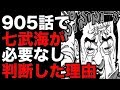 【ワンピース】905話 藤虎、もう七武海に頼る必要はない(考察)