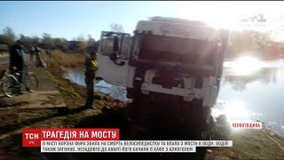 На Чернігівщині вантажівка збила на смерть жінку і впала з мосту у воду