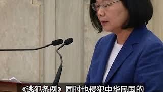 """蔡英文:香港局面表明""""一国两制""""不可接受"""