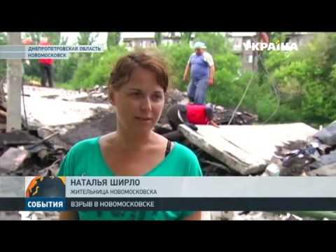 знакомства в новомосковске украина