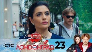 Лондонград | Серия 23