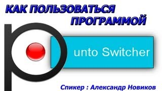 Punto Switcher. Як налаштувати і користуватися Punto Switcher ?