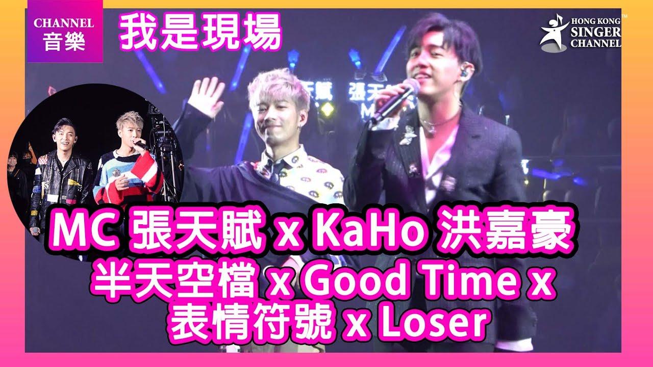 洪嘉豪KaHo x 張天賦MC|半天空檔 Good Times 表情符號 Loser|Channel音樂