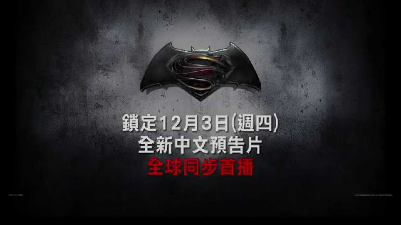 【蝙蝠俠對超人:正義曙光】全新中文預告12月3日全球首播 - YouTube