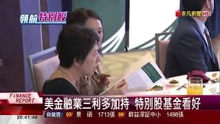 """【非凡新聞】受惠""""川普經濟學"""" 特別股投資熱度夯"""