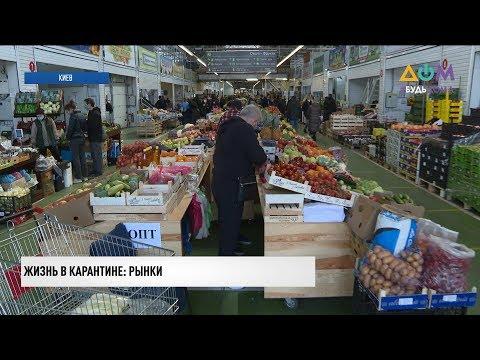 Жизнь на карантине: как работают оптовые рынки в Киеве