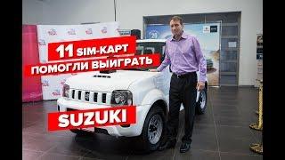 как 11 SIM-карт помогли слушателю выиграть Suzuki на радио