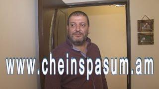 Chein Spasum - Davit Amalyan, Давид Амалян