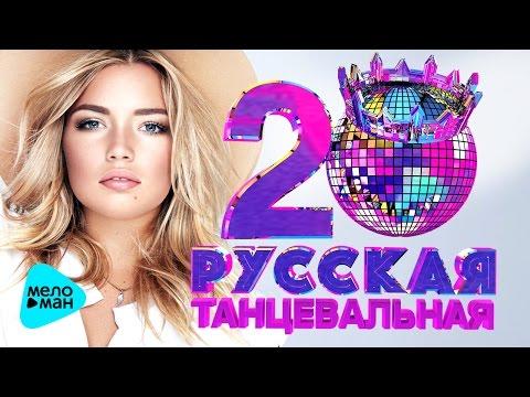 Новые хиты 2017 -  Русская танцевальная 20-ка
