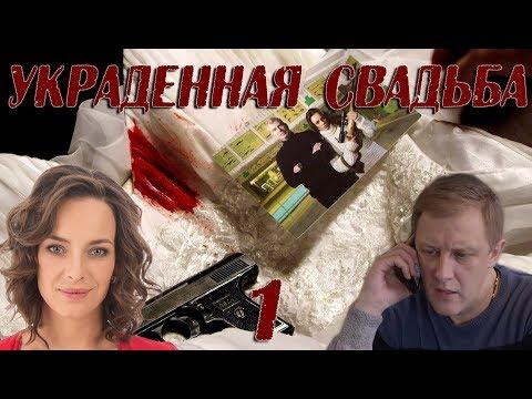 УКРАДЕННАЯ СВАДЬБА (HD) - детектив - 1 серия