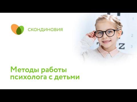 Приемы и методы работы психолога с детьми