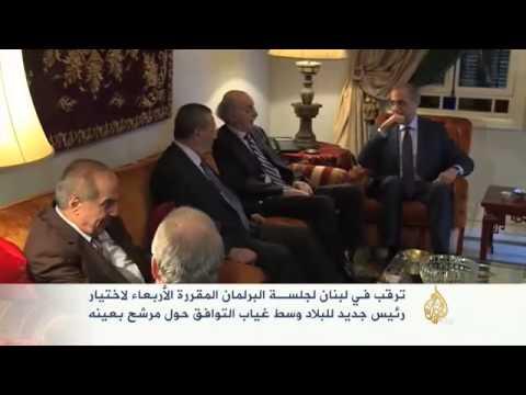 لبنان تترقب جلسة البرلمان لاختيار رئيس للبلاد