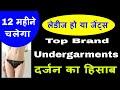 Cheapest Undergarments Wholesale Market | Undergarments Manufacturing Business Ideas