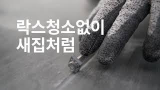 줄눈 전문 시공사 IPTV 광고 영상제작